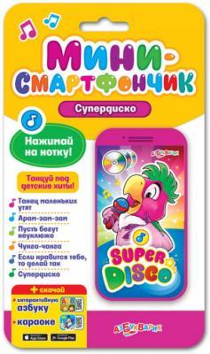 Интерактивная игрушка АЗБУКВАРИК Смартфончик Супердиско от 3 лет розовый 80301 игрушка азбукварик смартфончик светофор