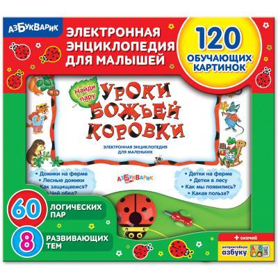 Игрушка АЗБУКВАРИК 02741 Уроки Божьей Коровки cas dl 100