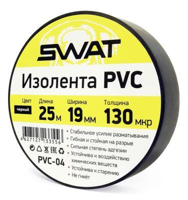 Фото - Изолента Swat PVC-04 черный 25м 0.13x19мм ПВХ (упак.:1шт) коннектор kicx quick connector ver 2 черный упак 1шт 2041075
