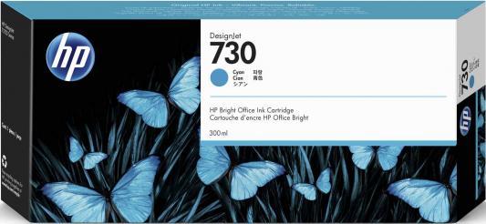 Картридж HP 730 струйный голубой (300 мл) картридж струйный hp c9391ae n 88xl cyan with vivera ink