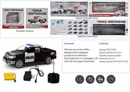 Машинка на радиоуправлении Наша Игрушка Полицейский пикап пластик, металл от 6 лет черно-белый машинка на радиоуправлении наша игрушка машина р у полиция пластик металл от 6 лет