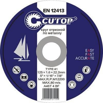 Круг отрезной CUTOP 39985т профессиональный Т41-125х1.6х22.2мм по металлу цена 2017