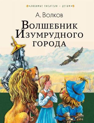 Купить Книжка Волшебник Изумрудного города, АСТ, Книги для дошкольника