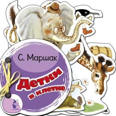 Купить Книжка Детки в клетке, АСТ, Книги для дошкольника