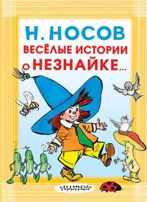 Купить Книжка Весёлые истории о Незнайке, АСТ, Книги для дошкольника