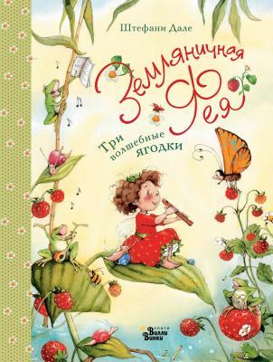 Книжка Земляничная фея. Три волшебные ягодки