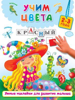 Книжка Учим цвета оля карякина книжка с окошками мой первый английский учим цвета