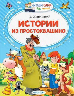 Купить Книжка Истории из Простоквашино, АСТ, Книги для дошкольника