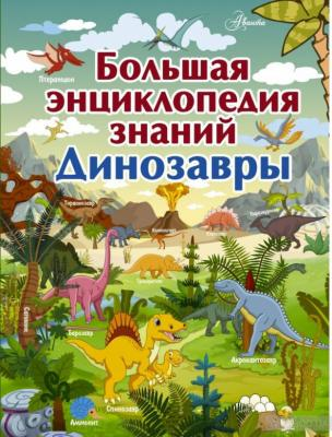 Книжка Большая энциклопедия знаний. Динозавры