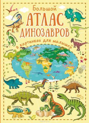 Книжка Большой атлас динозавров в картинках для малышей бон э большой атлас мира в картинках
