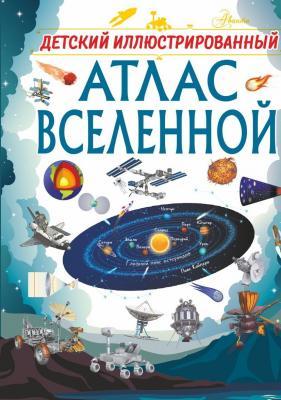 Книжка Детский иллюстрированный атлас Вселенной любка м детский атлас животных