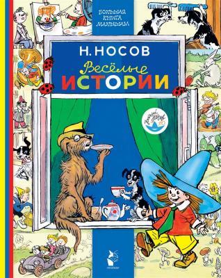 Купить Книжка Весёлые истории, АСТ, Книги для малышей