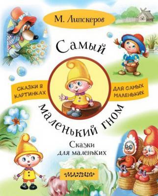 Купить Книжка Самый маленький гном. Сказки для маленьких, АСТ, Книги для малышей
