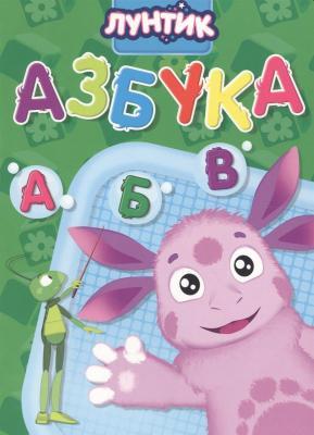 Книжка Азбука Лунтик книжка настоящая команда лунтик