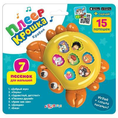 Интерактивная игрушка АЗБУКВАРИК Плеер-кроха Крабик от 1 года интерактивная игрушка азбукварик колобок от 1 года