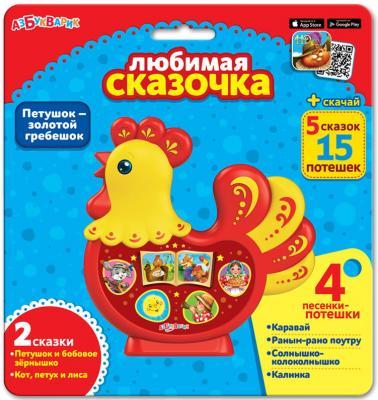 Муз. игрушка Петушок-золотой гребешок любимая сказочка азбукварик книга муз котофей тили бом азбукварик