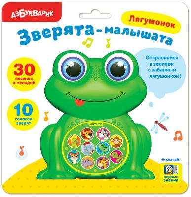 Муз. игрушка Лягушонок Зверята-малышата азбукварик книга муз котофей тили бом азбукварик