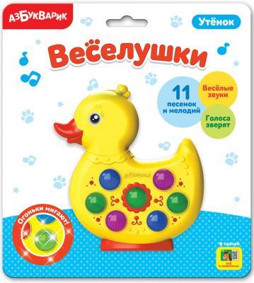 Купить Муз. игрушка Утенок Веселушки, АЗБУКВАРИК, жёлтый, н/д, унисекс, Интерактивные игрушки