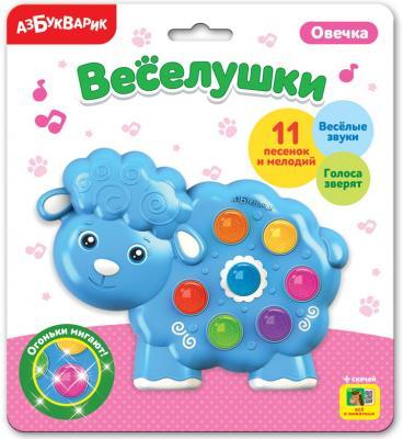 Муз. игрушка Овечка Веселушки азбукварик книга муз баюшки потешки азбукварик