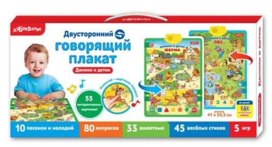 Интерактивная игрушка АЗБУКВАРИК Домики и детки от 3 лет интерактивная игрушка азбукварик безопасность от 3 лет