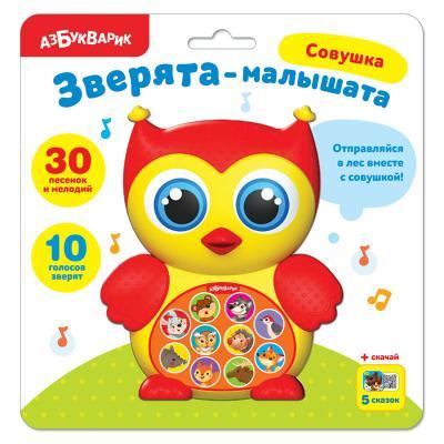 Интерактивная игрушка АЗБУКВАРИК Совушка от 1 года интерактивная игрушка азбукварик колобок от 1 года