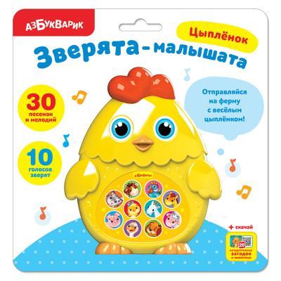 Интерактивная игрушка АЗБУКВАРИК Цыпленок Зверята-малышата от 1 года интерактивная игрушка азбукварик колобок от 1 года