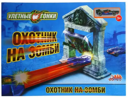 купить Трек Улетные гонки Охотник на зомби недорого