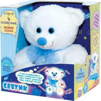 Купить Интерактивная мягкая игрушка мишка Фэнси Мишка-светик трикотаж пластмасса наполнитель белый голубой 27 см, белый, голубой, трикотаж, пластмасса, наполнитель, Животные