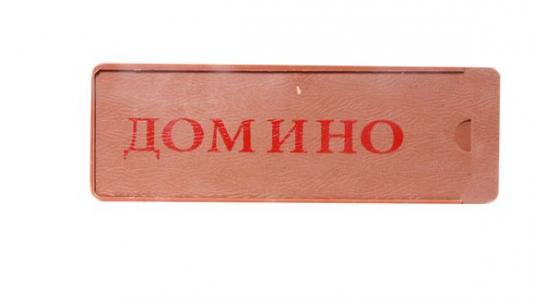 Настольная игра Наша Игрушка домино Домино краснокамская игрушка краснокамская игрушка конструктор эффект домино