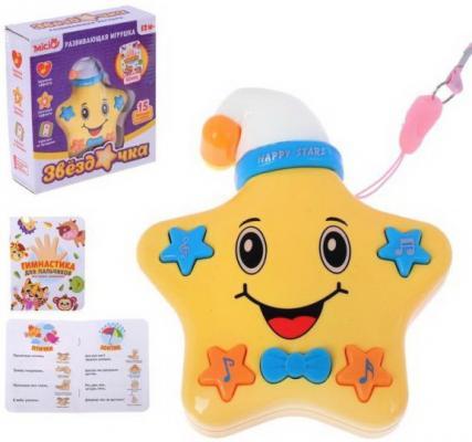 Купить Интерактивная игрушка Наша Игрушка Звездочка от 3 лет 2076664, разноцветный, пластик, унисекс, Игрушки со звуком