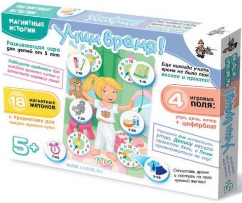 Магнитная игра Десятое королевство обучающая Учим время десятое королевство обучающая игра играем в алфавит