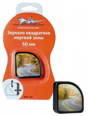 Зеркало AIRLINE AMR-02  квадратное мертвой зоны 50мм