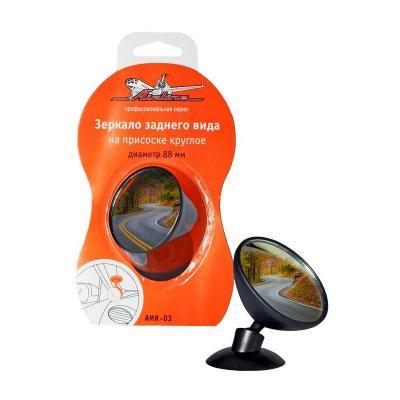 Зеркало AIRLINE AMR-03 заднего вида на присоске круглое диаметр 88мм