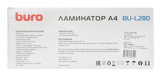 Ламинатор Buro BU-L280 (OL280) A4 (80-125мкм) 25см/мин (2вал.) хол.лам. лам.фото