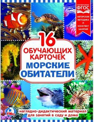 Купить Карточки в папке Умка Обучающие, Обучающие материалы для детей