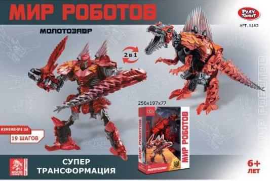 Купить Робот-трансформер PLAYSMART РОБОТ-МОЛОТОЗАВР G017-H21216, Игрушки Роботы