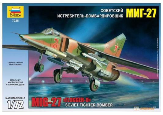 Истребитель Звезда МИГ-27 1:72 разноцветный истребитель звезда вульф fw 190a4 1 72 белый 7304