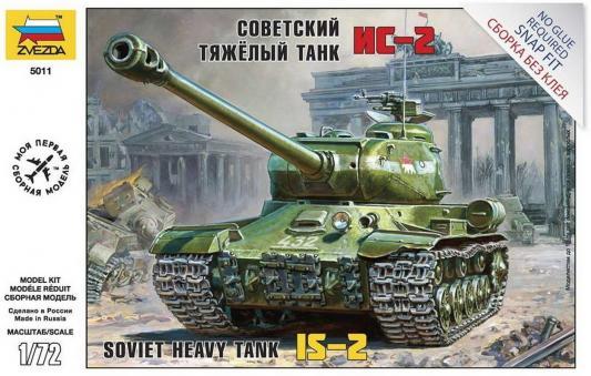 Танк Звезда Советский тяжелый танк ИС-2 1:72 зеленый сборная модель звезда советский танк ис 2
