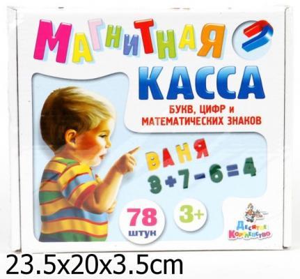Магнитная игра Тридевятое царство обучающая Магнитная Касса раннее развитие тридевятое царство магнитная азбука набор русских букв цифры и знаки