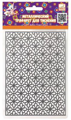 Трафарет для тиснения металлический ЦВЕТЫ-4 ф.A6, п/п с е/п