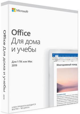 Офисное приложение MS Office Home and Student 2019 Rus Medialess коробка 79G-05075 wb 3785 mei lian feng computer home office ergonomic boss cloth student chair lift