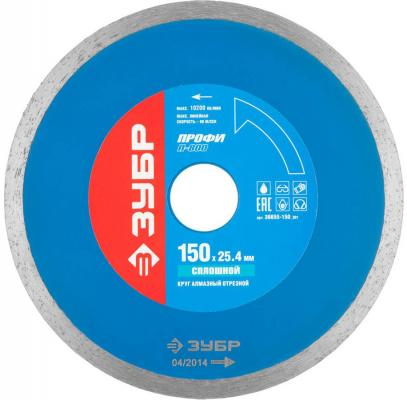 Круг алмазный ЗУБР 36655-150_z01 сплошной для электроплиткореза 25.4х150мм