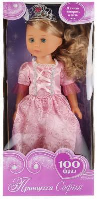 Кукла Карапуз Принцесса София 46 см со звуком куклы карапуз кукла карапуз принцесса ариэль