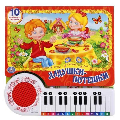 УМКА. ЛАДУШКИ-ПОТЕШКИ. (КНИГА-ПИАНИНО С 23 КЛАВИШАМИ И ПЕСЕНКАМИ). ФОРМАТ: 260 Х 255ММ в кор.16шт умка книга пианино песенки потешки