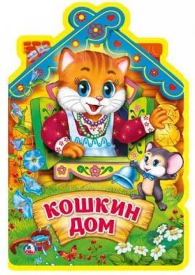 """"""",Умка"""",. Кошкин дом. Книжка EVA с фигурной вырубкой. 162х242 мм, 5 разворотов в кор.24шт"""