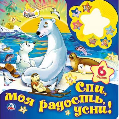 Купить Умка . Союзмультфильм. Спи моя радость, усни. (Картонная книга ночник) 280х280мм 12 стр. в кор.24шт, Книги для малышей