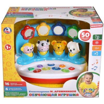 Интерактивная игрушка УМКА Обучающая игрушка от 1 года интерактивная игрушка умка музыкальные часы песни на стихи а барто от 1 года