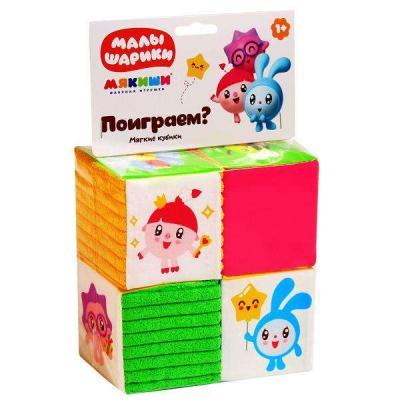 Интерактивная мягкая игрушка кубики МЯКИШИ НАБОР ИЗ ЧЕТЫРЕХ КУБИКОВ МАЛЫШАРИКИ текстиль