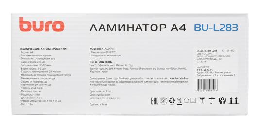 Ламинатор Buro BU-L283 (OL283) A4 (80-125мкм) 25см/мин (2вал.) лам.фото ламинатор бумаги buro bu l283 ol283 белый
