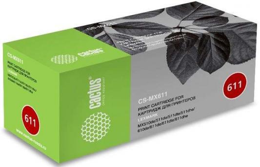 Тонер Картридж Cactus CS-MX611 60F0XA0/60F5X0E черный (20000стр.) для Lexmark MX510de/511de/511dte/511dhe/610de/611de цена